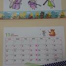 生徒ちゃん達の11月手作りカレンダーの記事より