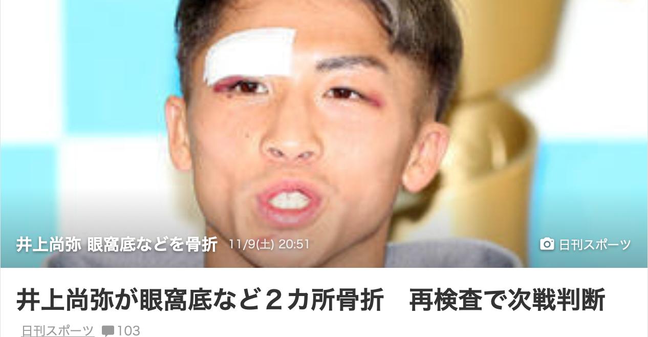 と は 眼窩 底 骨折