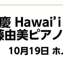 画像 立川談慶 Hawai'i 独演会&佐藤由美ピアノコンサート (10月19日 ホノルル妙法寺) の記事より 1つ目