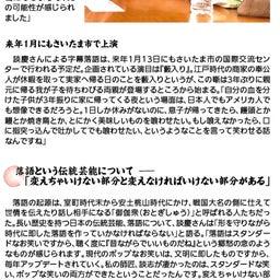 画像 落語立川流 真打ち 立川談慶さんインタビュー の記事より 4つ目