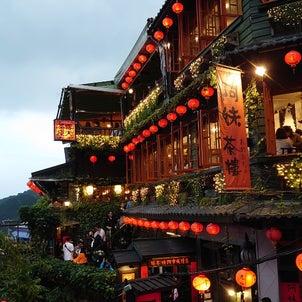 台湾(九份)の画像