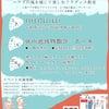 狭山池博物館にてミニホーイケ(ミニ発表会)を開催します‼️の画像