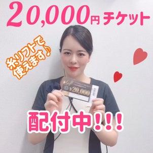 とってもお得な20,000円チケット配布中♪の画像