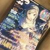創刊14周年記念号!E☆2vol.64を読んでみた!の画像