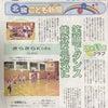 「北國こども新聞」掲載して頂きました!!の画像