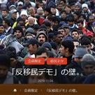 「反移民デモ」の壁。の記事より