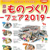 知る・見る・体感!!「京都ものづくりフェア2019」の画像