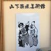 長崎・山下南風美術館。行ってみた彫ってみた①の画像