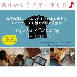画像 無印良品様でのイベント、ufufu xChange 楽しく開催出来ました! の記事より 1つ目