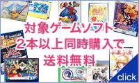対象ゲームソフト2本以上同時購入で送料無料