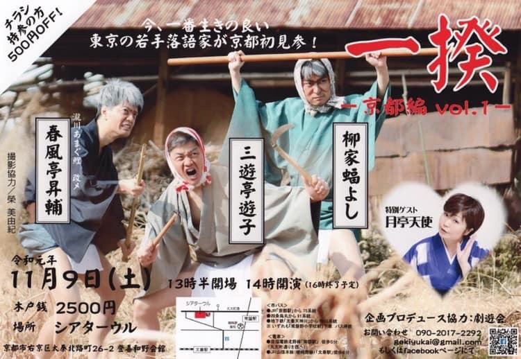一揆〜京都編VOL,1〜