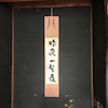 令和元年 蕨市茶道連盟文化祭茶会の画像