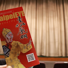 台湾スパ旅1日目②〜皆、合流?!〜の記事より