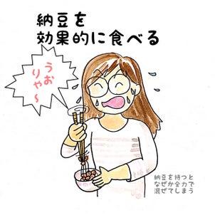 納豆を効果的に食べるの画像