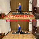 腸腰筋のストレッチのイメージを変えると、前後開脚がやりやすくなりますの記事より
