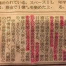 「8年8ヶ月月命日」ー【311被災地の現実「海に異常」サンマだけではない全魚種記録的な大不漁!】の記事より