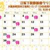 12月のカレンダーの画像