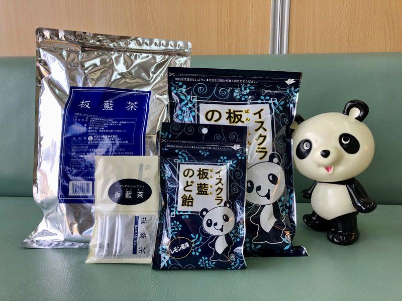 板 藍 茶 効能 健康茶「板藍根(ばんらんこん)茶」の効果・効能