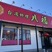 台湾料理 八福