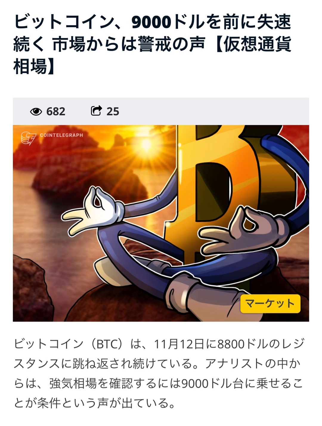 ビットコイン/円(BTC/JPY)リアルタイムレート・チャート みんなの仮想通貨