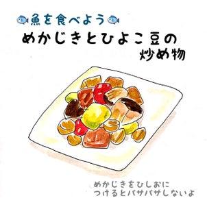 めかじきとひよこ豆の炒め物の画像
