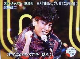 沢田 研二 ストリッパー