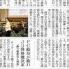 岐阜県での「いのちの授業」が朝日新聞にの画像