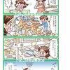 【12/21帯広】ピカピカ小学生になる親子お片付け教室のご案内の画像