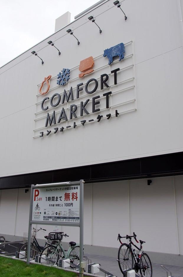 コンフォート マーケット 中延 店