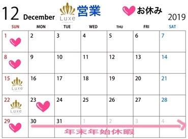 12月の最新予約空き状況(12/9更新)の記事より
