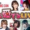 ついに!「東京コミコン2019」参戦!「アニ愛でるLIVE」出演者発表!の画像