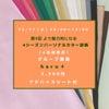 12/17(火)10:00〜より魅力的になる4シーズンパーソナルカラー診断の画像