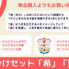 少彦名神社御祈祷済み「お福分けセット」で運気を味方に!の画像