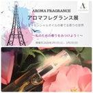 アロマフレグランス展 〜私のための香りを見つけよう!の記事より