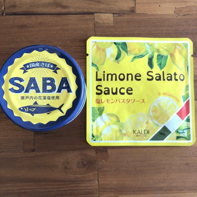塩 ソース カルディ レモン パスタ
