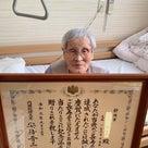 100歳の誕生日を迎えましたの記事より