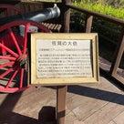 九州の嵐山-十可苑の記事より