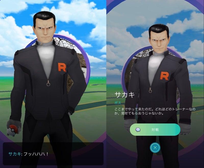 サカキ ポケ go 【ポケモンGO】サカキの使用ポケモンと対策方法