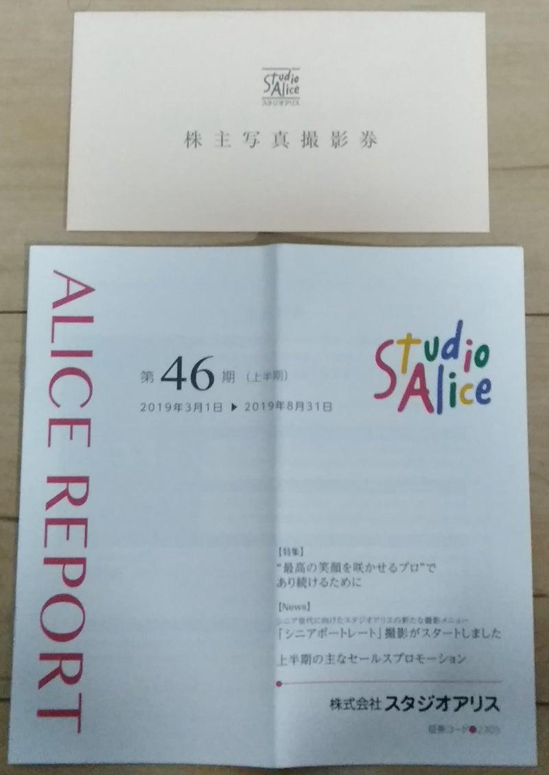 スタジオ アリス 株価