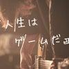 『人生はゲームだ』by ラガーサItsukiの画像
