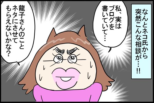 スピリチュアル 龍子 メニュー