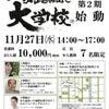 11/27(水) 一歩踏み出せ大学校 第2期、開催します!の画像