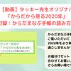 「からだで読む2020年」遂にタッキー先生動画販売開始!!の画像