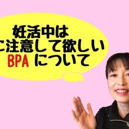画像 妊活中の方は特に注意して欲しいBPAについて の記事より 1つ目