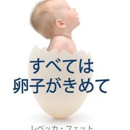 画像 妊活中の方は特に注意して欲しいBPAについて の記事より 2つ目