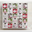 1家庭に1つあっても良い!と思うほどの、アドベントカレンダーを手作りで。の記事より