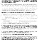 FAX「日米FTA阻止のため審議拒否を」文例の記事より