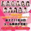 AKB48 Mail Team8新メンバーメール無料キャンペーンスタート!の画像