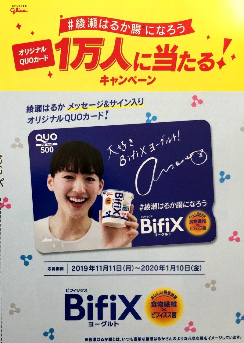 綾瀬 はるか 腸 に な ろう キャンペーン BifiX腸内年齢チャレンジキャンペーン BifiXヨーグルト