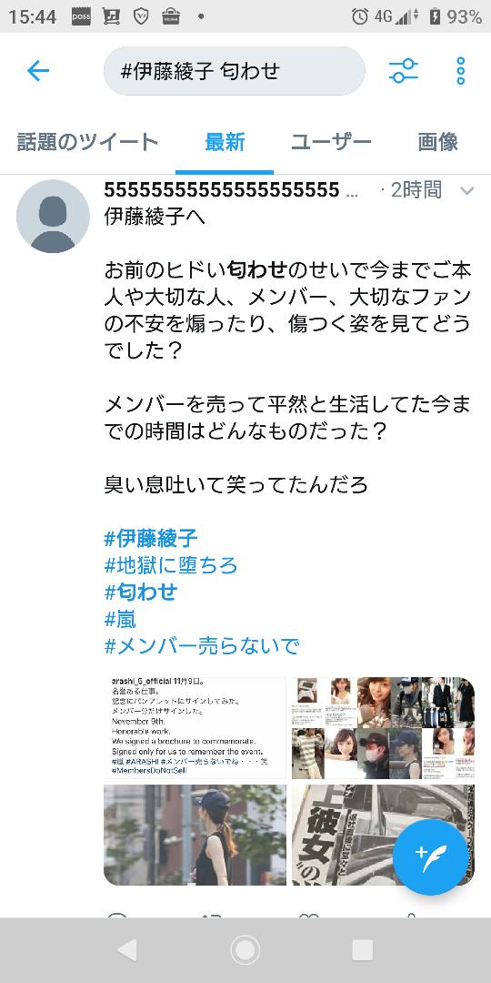 綾子 インスタ アカウント 伊藤